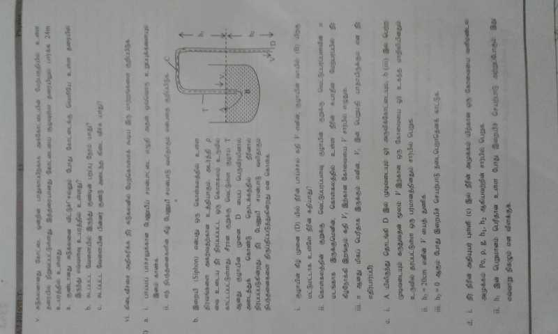 royal college chemistry term test papers