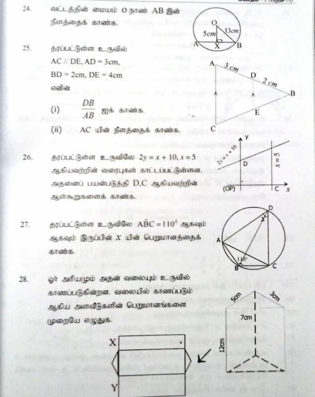 O L A L Discussions Maths 1 Part A Model Paper With