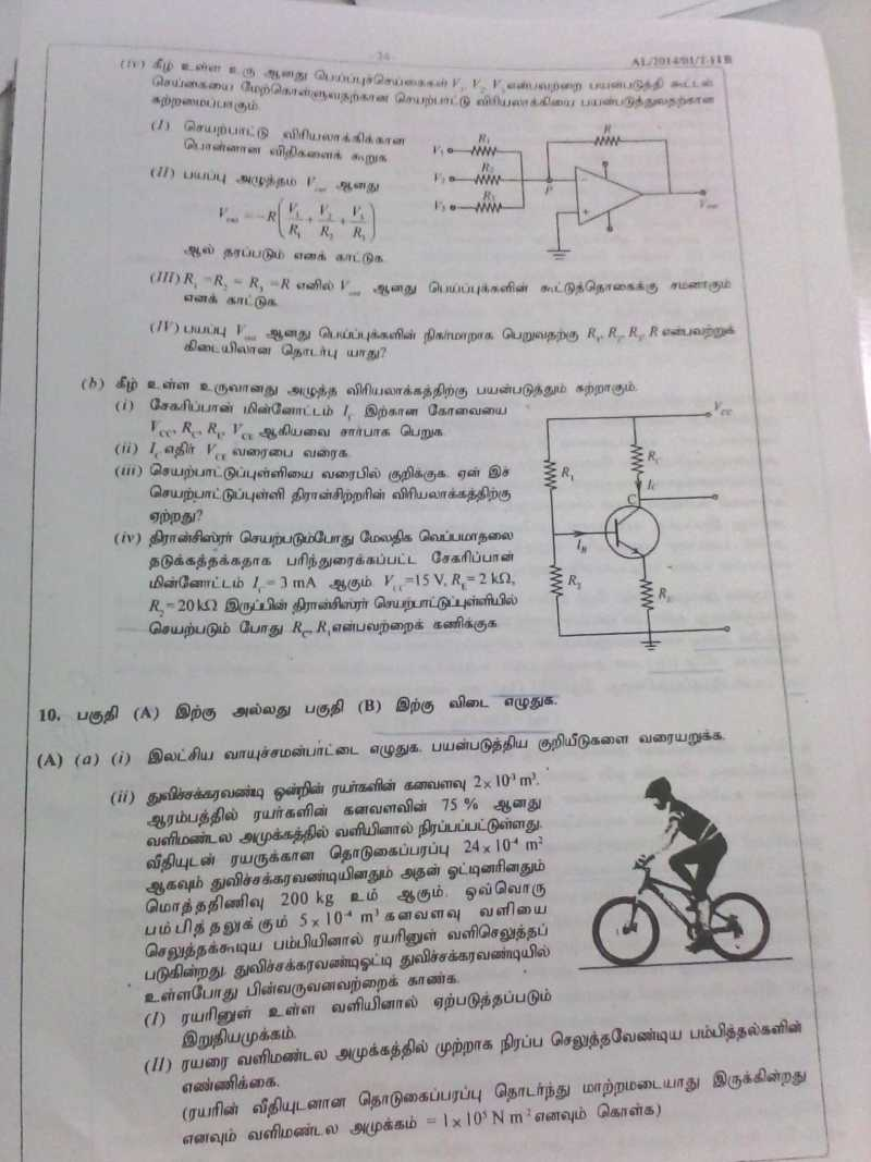 O/L & A/L Discussions : Need answers for these physics